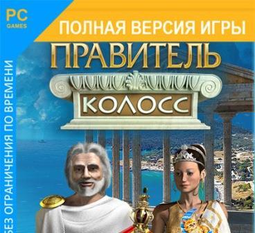 ИГРА ПРАВИТЕЛЬ КОЛОСС 2 СКАЧАТЬ БЕСПЛАТНО